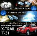 【エントリーで最大10倍!12/13〜】日産 エクストレイル【X-TRAIL/T31系全車適合】専用LEDナンバー灯ユニット&ポジションランプキット 2個1セット3色選択可!高輝度3チップLED