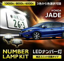 ホンダ JADE【2015年2月〜 型式:FR4】3色選択から可能!高輝度3チップLED仕様ユニット交換専用ナンバー灯2個1セット