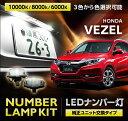ホンダ ヴェゼル【2013年12月〜VEZEL型式:RU1/2/3/4】3色選択から可能!高輝度3チップLED仕様ユニッ交換専用ナンバー灯 2個1セット【C】