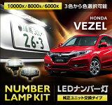 ホンダ ヴェゼル【2013年12月〜 型式:RU1/2/3/4】3色選択から可能!高輝度3チップLED仕様ユニット交換専用ナンバー灯2個1セット