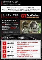 [GT-DRY]ドライカーボン使用!スバルXV用