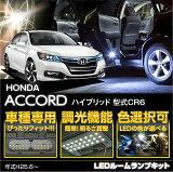 ホンダ アコードハイブリッド 型式CR6車種専用LED基板調光機能付き!3色選択可!高輝度3チップLED仕様!LEDルームランプ