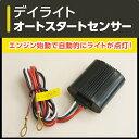 デイライト/側面LEDテープ専用 オート...