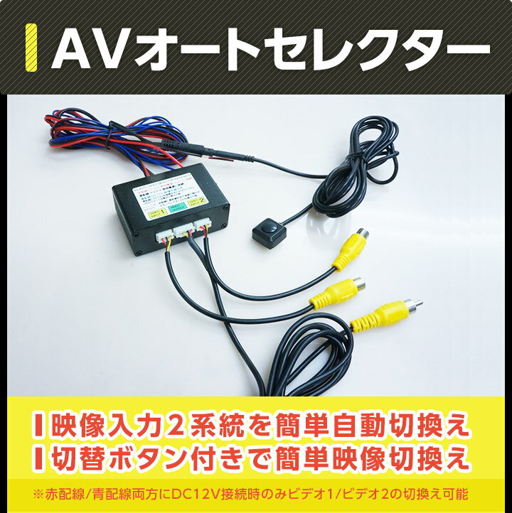 AVオートセレクター【ミニモニター/地デジ/バックカメラ/DVD/】地デジチューナーとの切…...:auc-axis-parts:10000031