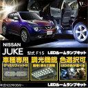 日産 ジューク【F15】LEDルームランプ車種専用LED基板調光機能付き!3色選択可!高輝度3チップLED仕様!