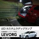 スバル レヴォーグ【LEVORG 型式:VM型】LEDカスタムラゲッジランプ【SHINING SPEED商品】