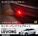 スバル レヴォーグ【LEVORG 型式:VM型】センターバックフォグキット