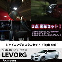 【VM】レヴォーグ シャイニングカスタムセット(Triple set)【LEVORG 型式:VM型】