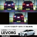 スバル 【LEVORG 型式:VM型】【VM】レヴォーグ シンメトリカルテールキット(Ver.W/R))