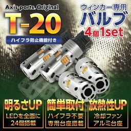 【送料無料キャンペーン】T20-80W-LEDバルブ【ピンチ部違い】4個1セットウィンカー専用<strong>ハイフラ</strong>付き(SC)