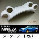 【受注生産】スバル インプレッサ【GD系】用 追加メーターフードカバー