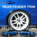 【受注生産】スバル WRX-STI/S4【VAB/VAG】/レヴォーグ【VM】用 リアフェンダートリム(※注文後納品まで50日前後)