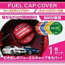 アルミ製フューエルキャップカバーガソリンキャップカバーBMW車汎用フューエルキャップに被せて貼るだけ赤/青/黄(ハイオク仕様のみ)/緑(ディーゼル仕様のみ)(SC)