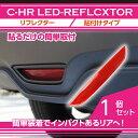 トヨタ C-HR専用リフレクター簡単貼り付けタイプ!【メール便発送※時間指定不可!】