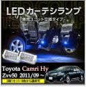 LEDカーテシランプ2個1セットトヨタ カムリハイブリッド【AVV50】8色選択可 ユニット交換タイプクロームメッキケースクリスタルカットレンズ採用(SC)