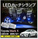 LEDカーテシランプ2個1セットトヨタマークX130系専用【GRX30】8色選択可!ユニット交換タイプクロームメッキケースクリスタルカットレンズ採用