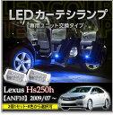 【送料無料キャンペーン】LEDカーテシランプ2個1セットレクサス HS250h【ANF10】8色選択可 ユニット交換タイプクロームメッキケースクリスタルカットレンズ採用(SC)
