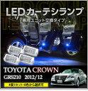 LEDカーテシランプ 4個1セットトヨタ クラウン【GRS21♯】8色選択可 ユニット交換タイプクロームメッキケースクリスタルカットレンズ採用(SC)