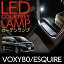 LEDカーテシランプ2個1セットトヨタ VOXY80/ESQUIRE専用前席2個/後部座席2個LEDは8色から選択可能!しっかり足元照らすカーテシランプ【ヴォクシー80/ノアNOAH/エスクァイア】ドアランプ/フットランプ