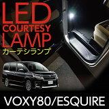 LED�����ƥ�����4��1���åȥȥ西 VOXY80/ESQUIRE��������2��/��������2��LED��8�����������ǽ�����ä������Ȥ餹�����ƥ����סڥ���������80/�Υ�NOAH/�������������ۥɥ�����/�եåȥ���