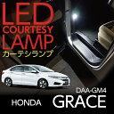 LEDカーテシランプ4個1セットホンダ グレイス専用前席2個/後部座席2個LEDは8色から選択可能!しっかり足元照らすカーテシランプドアランプ/フットランプ【GRACEL型式:GM】