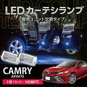 LEDカーテシランプ2個1セットトヨタ カムリ【型式:AXVH70】【年式:2017年7月〜】専用8色選択可!ユニット交換タイプクロームメッキケースクリスタルカットレンズ採用