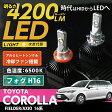 トヨタ カローラ フィールダー/アクシオ[16系]専用4200ルーメン LED-H11フォグランプ CREE社製LED/色温度:6500K 冷却ファン搭載 アルミヒートシンクケース