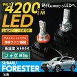 スバル フォレスター[SJ系]専用4200ルーメン LED-H16フォグランプ CREE社製LED/色温度:6500K 冷却ファン搭載 アルミヒートシンクケース