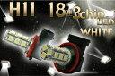 2色選択可!H11/H16/H8型 無極性全方向照射 18連高輝度3チップLED フォグランプ2個1セット