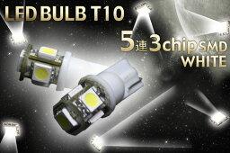 3色選択可 T10/T16ウェッジ5連高輝度3チップLED 2個1セットポジションランプ/ナンバー灯/バックランプ【メール便発送】(SM)