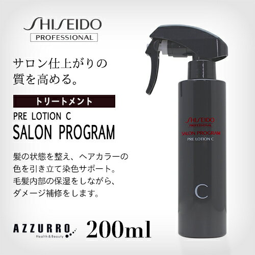 クーポン利用で200円引き!資生堂 サロンプログラム プレローション C 200ml