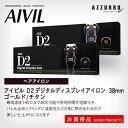 アイビル D2 デジタルディスプレイ アイロン 38mm