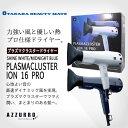 ショッピングプラズマクラスター タカラビューティメイト プラズマクラスターイオン 16 プロヘアドライヤー