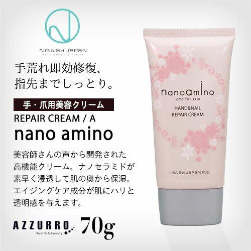 ニューウェイジャパン ナノアミノ ハンド&ネイル リペア クリーム A 70g
