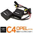 【送料無料】SALE!OPEL/オペル専用 HID 警告灯 ワーニングキャンセラー C4【10P03Dec16】