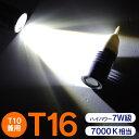 7w級超明るい CREE バックランプ LED T16/T10兼用 LEDバルブ 2個1set【送料無料】