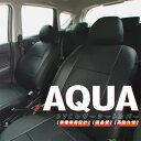 トヨタ アクア AQUA NHP10 G/Sグレード対応! 高品質PVCレザーシートカバー【送料無料】