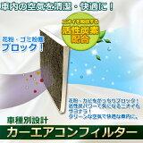 期間限定!プレゼント付!レビューを書いて★ティアナ J32系 AY685-NS016互換品 エアコンフィルター NO. 16