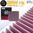 エアコン フィルター エア フィルター BMW 3 シリーズ F30 12.01- 【1個】 64119237555 64119237554 活性炭【送料無料】 AZ1【カー用品 azzurri car shop 3,000円ポッキリ】