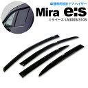 【送料無料】MIRA ES ミライース LA300S/310S H23/9〜 サイドバイザー ドアバイザー
