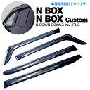 【送料無料】N BOX/N BOXカスタム JF1/2 ドアバイザー ドアバイザー 専用設計!