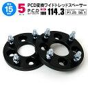 PCD変換スペーサー 5H P1.25 15mm PCD100→PCD114.3 2枚セット【送料無料】