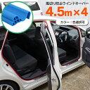 【送料無料】ウインドキーパー(WIND KEEPER) 風切音防止 ウェザーストリップ 全4色! レッド・オレンジ・ブルー・ブラック 色選択可