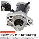 オデッセイ RB1 RB2 2003〜2008 31200-RFE-004 31200-RTB-014 31200-RAD-004 31200-RTB-004 セルモーター 【送料無料】