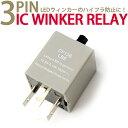 3ピン ICウィンカーリレー ICリレー 速度調整機能付 ハイフラ防止 LED化に【送料無料】