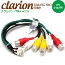 【送料無料】CCA-657-500 同等 VTRアダプター 外部入力 クラリオン アゼスト