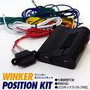 【ネコポス限定送料無料】光量調節可能 ウィンカー ポジションキット/ウインカー ポジションキット ウインカー ポジション化