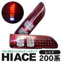 【送料無料】ハイエース200系 クリスタルフルLEDテールランプ レッド/赤 ハイエース200系 ハイエース200系