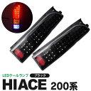 【送料無料】ハイエース200系 テールランプ フルLED ブラック/黒【あす楽】