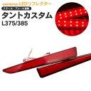 【送料無料】タントカスタムL375/385 LEDリフレクター スモール/ブレーキ連動